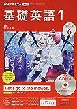 NHKラジオ基礎英語(1)CD付き 2019年 06 月号 [雑誌]