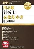 2015年版出る順社労士 必修基本書 1 労働編 (出る順社労士シリーズ)