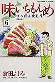 味いちもんめ~にっぽん食紀行~ 6 (ビッグコミックス)