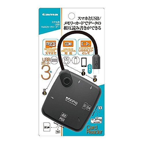 多摩電子工業 【スマホとUSB/メモリーカードでデータの相互...