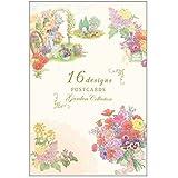 学研ステイフル ポストカード はがき箋 作家コレクション 16枚 ガーデン CD04516