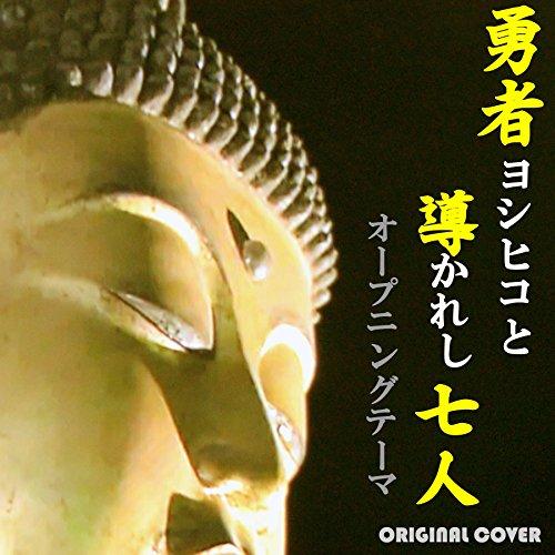 勇者ヨヒシコと導かれし七人 オープニングテーマ ORIGINAL COVER