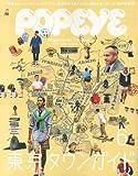 POPEYE (ポパイ) 2013年 06月号 [雑誌]