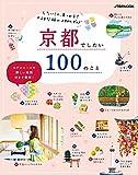 京都でしたい100のこと (JTBのMOOK)