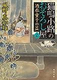 猫鳴小路のおそろし屋 2 酒呑童子の盃<猫鳴小路のおそろし屋> (角川文庫)