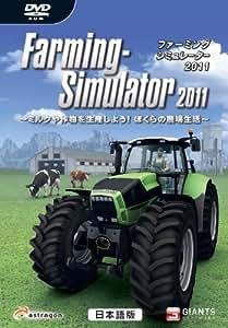 ファーミング シミュレーター 2011 日本語版