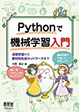 Pythonで機械学習入門: 深層学習から敵対的生成ネットワークまで