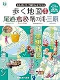 歩く地図本尾道・倉敷・鞆の浦・三原