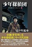 江戸川乱歩 名作ベストセレクション3 少年探偵団(ゴマブックス)