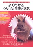 よくわかるウサギの健康と病気―あなたのウサギを病気にさせない本