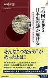 「系図」を知ると日本史の謎が解ける (青春新書インテリジェンス)