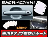 My Vision 車 用品 カー ドア ノブ 傷 指紋 防止 爪 ひっかき傷 シール 透明 4枚セット キレイ MV-DOAKIZU