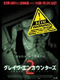 グレイヴ・エンカウンターズ2 (字幕版)