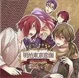 ドラマCD めいこい音声劇場 恋綺譚 ~第一幕~ アニメイト限定盤