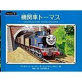 機関車トーマス (ミニ新装版 汽車のえほん)