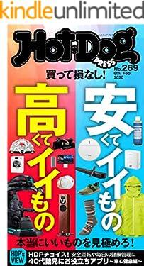 Hot-Dog PRESS (ホットドッグプレス) no.269 安くてイイもの高くてイイもの [雑誌]