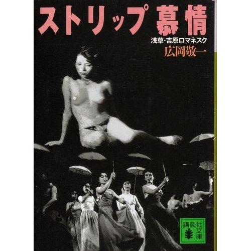 ストリップ慕情—浅草・吉原ロマネスク (講談社文庫)