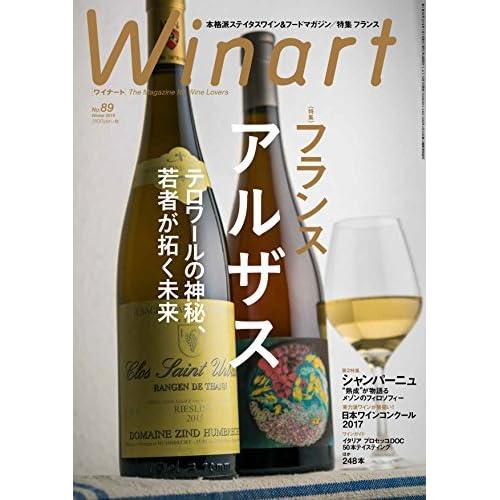 Winart(ワイナート)2018年1月号 [雑誌]