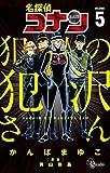 名探偵コナン 犯人の犯沢さん コミック 1-5巻セット