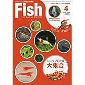 Fish MAGAZINE (フィッシュ マガジン) 2010年 04月号 [雑誌]