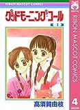 グッドモーニング・コール RMCオリジナル 4 (りぼんマスコットコミックスDIGITAL)