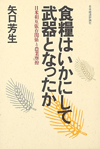 食糧はいかにして武器となったか―日米相互依存関係と農業摩擦の詳細を見る