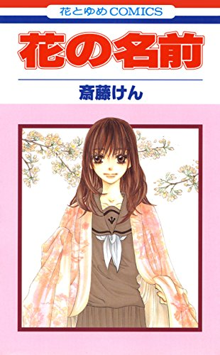 [斎藤けん]の花の名前 1 (花とゆめコミックス)