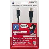 CYBER ・ USB充電ストレートケーブル ライト ( SWITCH Lite / SWITCH 用) ブラック 3m - Switch