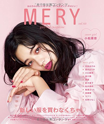 MERY vol.03 ([バラエティ])