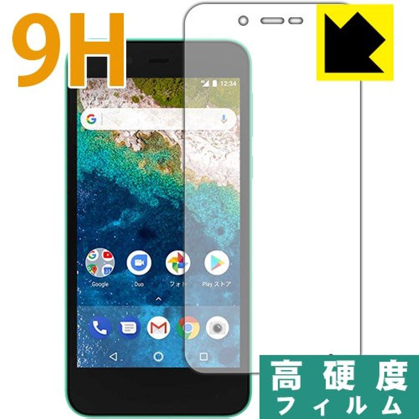 櫛揃えるびっくりするPET製フィルムなのに強化ガラス同等の硬度 9H高硬度[光沢]保護フィルム Android One S3 日本製
