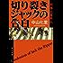 切り裂きジャックの告白 刑事犬養隼人 「刑事犬養隼人」シリーズ (角川文庫)
