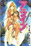 アライブ 最終進化的少年(13) (月刊少年マガジンコミックス)