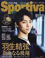 Sportiva 羽生結弦 新たなる飛翔 日本フィギュアスケート 2015-2016シーズンプレビュー (集英社ムック)
