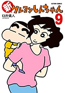 新クレヨンしんちゃん : 9 (アクションコミックス)