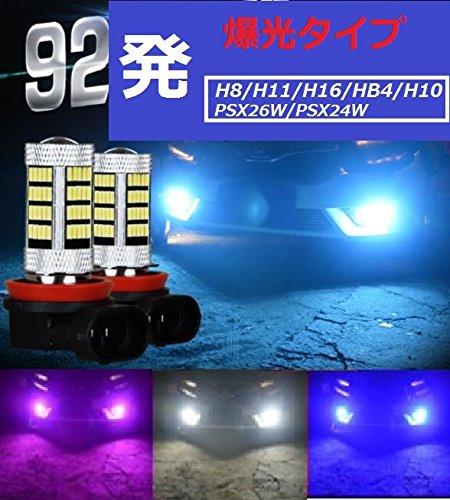 [WLSAUTO]オリジナルデザイン4014chip 92発H8/H11/H16兼用フォグ 青フォグ ブルーフォグバルブ DC12-16V 2個セットハイパワーチップ搭載 フォグランプ H8/H11/H16(国産車)タイプ 一年保証付き