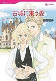 古城に集う愛 / 村田 順子 のシリーズ情報を見る