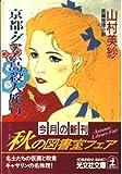 京都・グアム島殺人旅行 (光文社文庫)