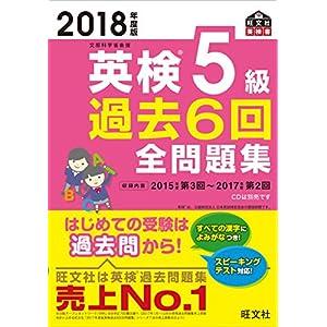 2018年度版 英検5級 過去6回全問題集 (旺文社英検書)