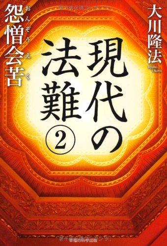 現代の法難〈2〉怨憎会苦 (OR books)の詳細を見る