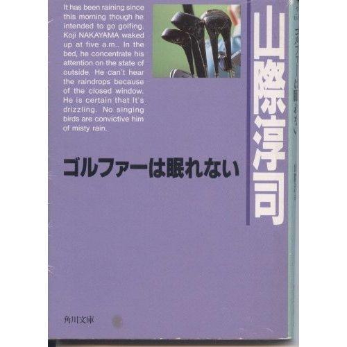 ゴルファーは眠れない (角川文庫)の詳細を見る