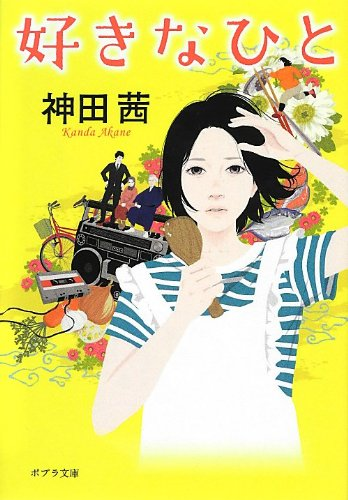 ([か]9-1)好きなひと (ポプラ文庫 日本文学)の詳細を見る