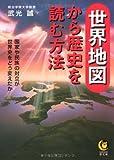 「世界地図から歴史を読む方法」武光 誠