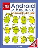 イラストでよくわかるAndroidアプリのつくり方 Android Studio対応版