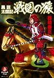 異説太閤記戦国の猿 (SPコミックス)