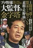 プロ野球 大監督の金字塔 (別冊宝島 2617)