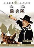 騎兵隊 [DVD]