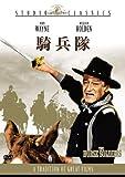 騎兵隊[DVD]