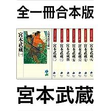 宮本武蔵全一冊合本版 (吉川英治歴史時代文庫)