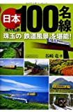 JR・地方私鉄 日本100名線 (JR・地方私鉄 珠玉の「鉄道風景」を堪能!)