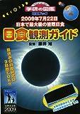 日食観測ガイド—2009年7月22日日本で最大級の皆既日食 (ニューワイド学研の図鑑 観察ブック)